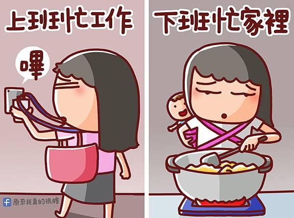 1易利氣-漫畫