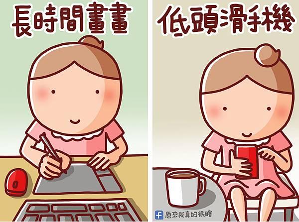 3易利氣-漫畫