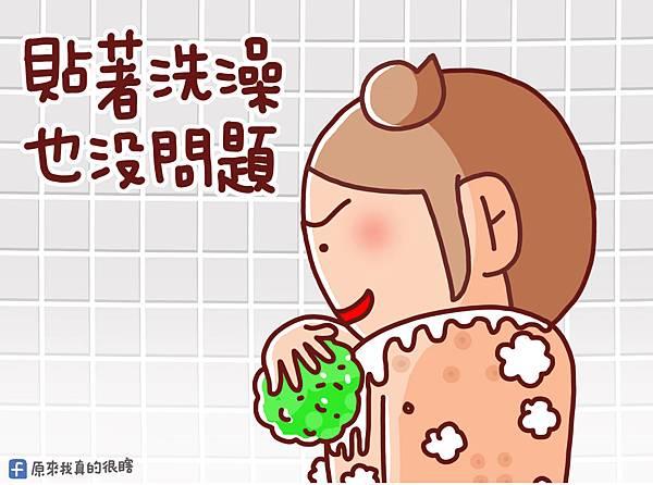 7易利氣-漫畫