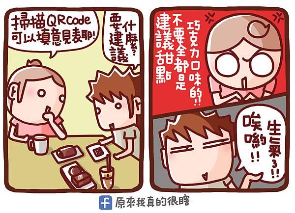 兩格漫畫-2
