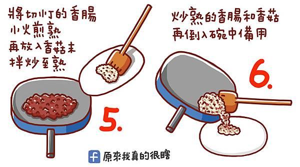 香腸炒飯4