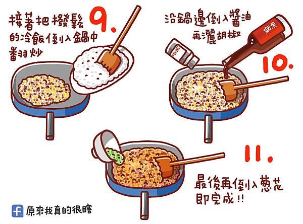 香腸炒飯6