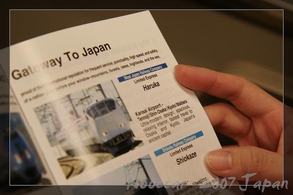Haruka算是從關西機場抵達京都最快速的方法了