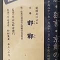 在地鐵站看到野村萬齋桑的表演速報