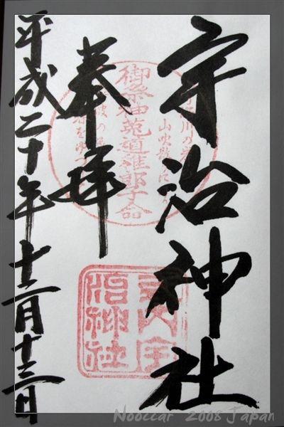 宇治神社朱印
