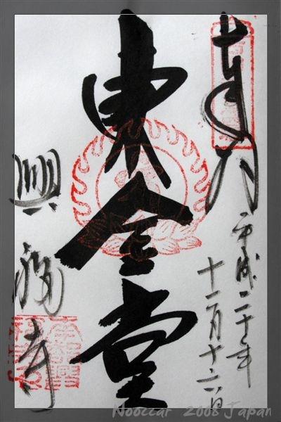 奈良興福寺朱印