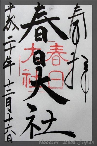 奈良春日大社朱印