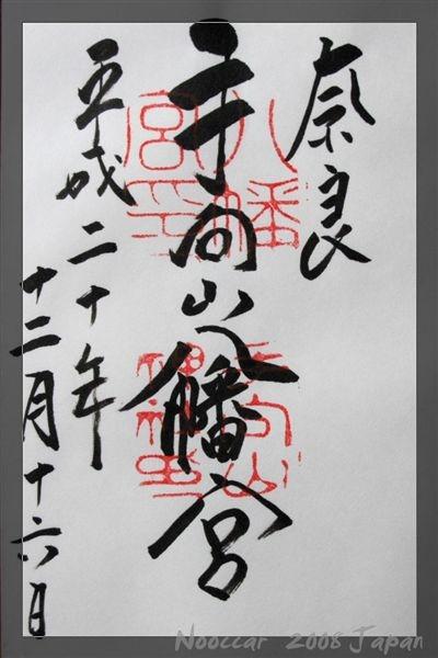 奈良手向山八幡宮朱印