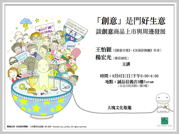 20090906免費座談會--王怡穎、楊宏光