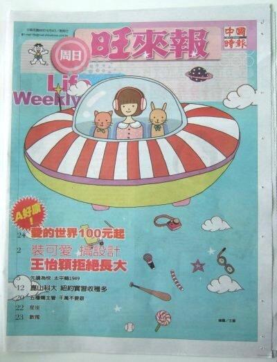 中時20091004-旺來報版頭-王怡穎.jpg