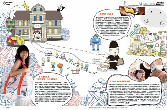 dpi雜誌200910-王怡穎報導 2
