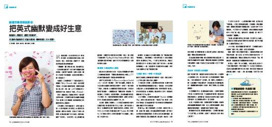 30雜誌200910-王怡穎報導.jpg