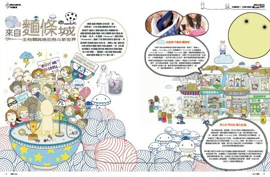 dpi雜誌200910-王怡穎報導 1.jpg