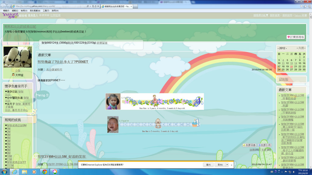 1-全螢幕擷取 2012620 下午 101012