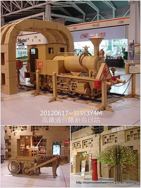 11-1010616高鐵樂雅樂10