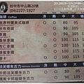 04-1010619宮原眼科冰淇淋3