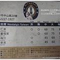 05-1010619宮原眼科冰淇淋4