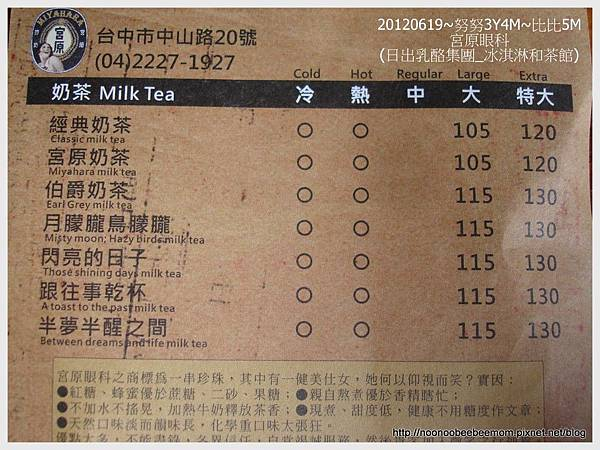 09-1010619宮原眼科冰淇淋8