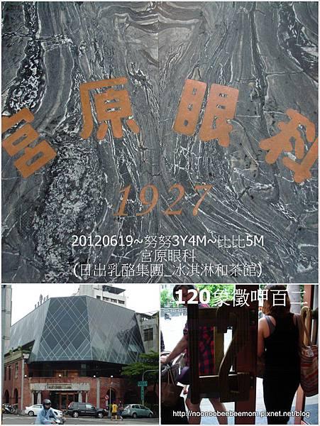 15-1010619宮原眼科冰淇淋14