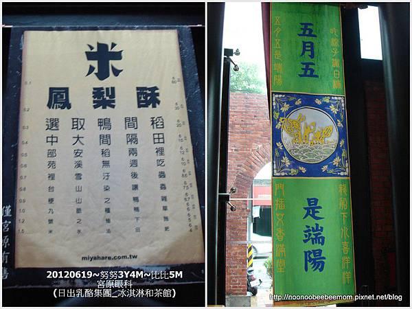16-1010619宮原眼科冰淇淋15