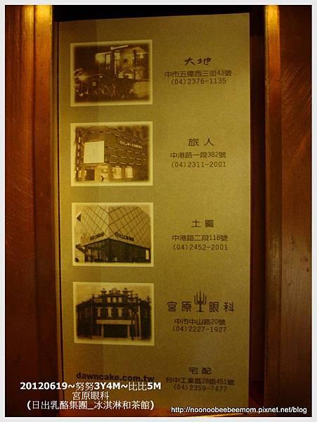 27-1010619宮原眼科冰淇淋26