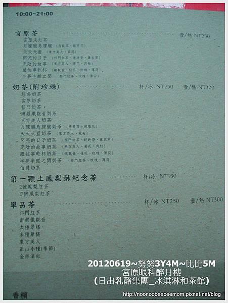 31-1010619宮原眼科冰淇淋30