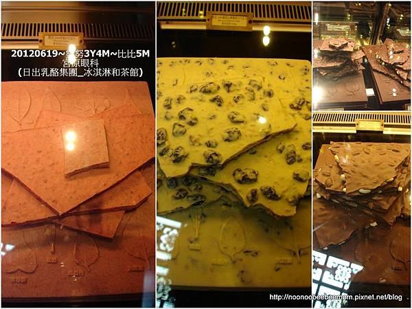 33-1010619宮原眼科冰淇淋32