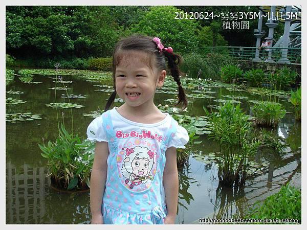 06-1010624植物園&迪卡儂5