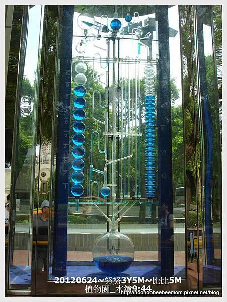 10-1010624植物園&迪卡儂9