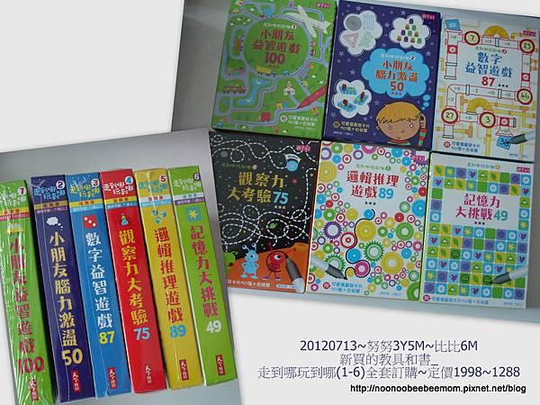 12-1010713玩易讀寶11