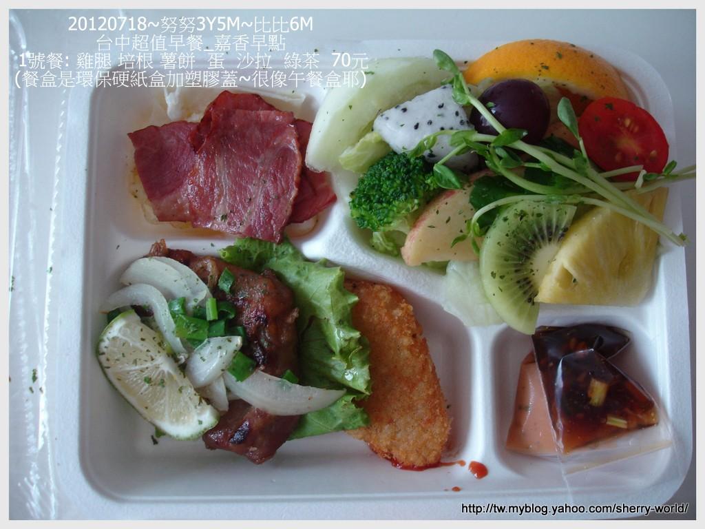 1-1010717嘉香早餐
