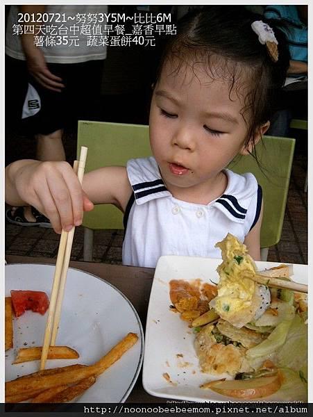 3-1010721嘉香早餐2