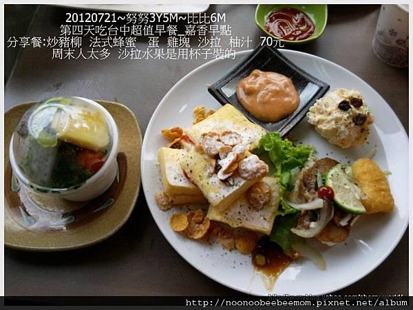 5-1010721嘉香早餐4