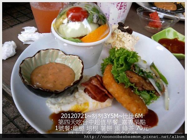 6-1010721嘉香早餐5