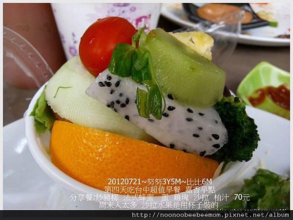 7-1010721嘉香早餐6