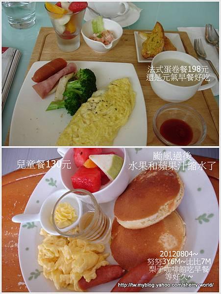 05-1010804梨子咖啡館4