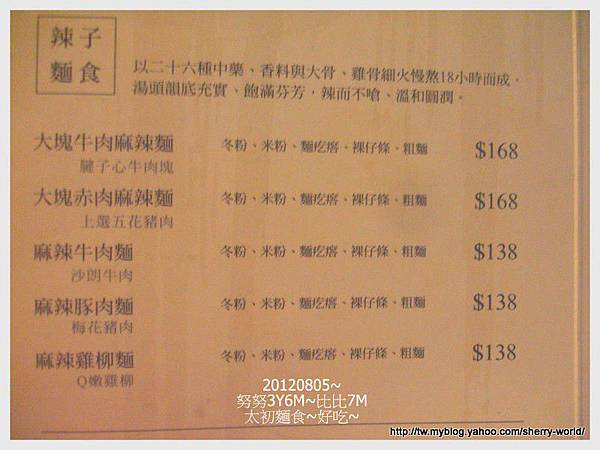 1-1010805太初麵店