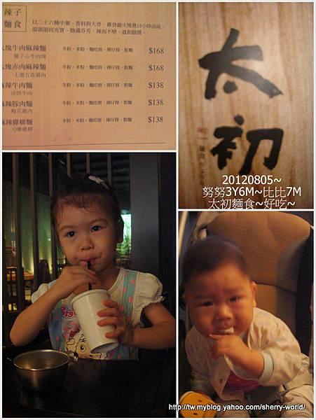 2-1010805太初麵店1