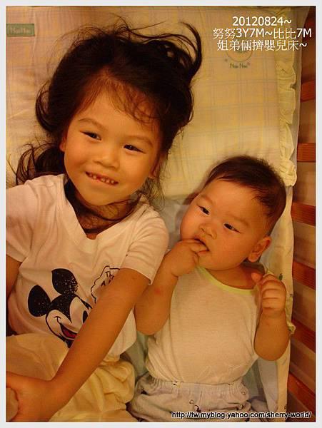 09-1010824姐弟倆睡嬰兒床8
