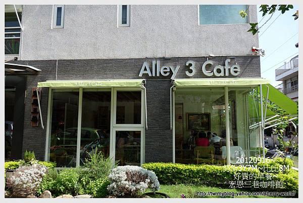04-1010916宏恩三巷咖啡館10