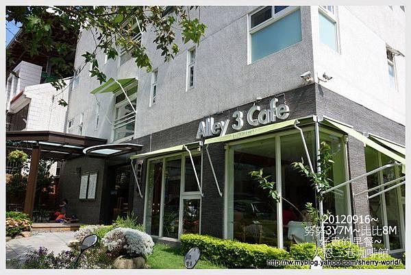 05-1010916宏恩三巷咖啡館4