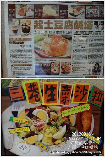 10-1010916宏恩三巷咖啡館