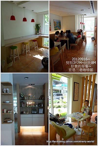 14-1010916宏恩三巷咖啡館11