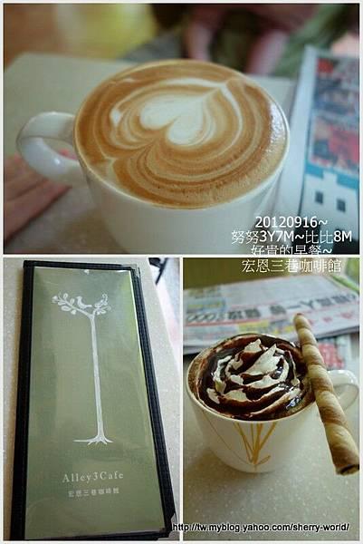 25-1010916宏恩三巷咖啡館23