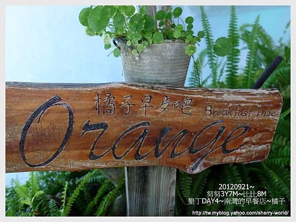 05-1010921橘子早餐4