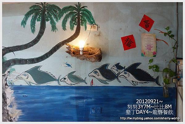 06-1010921龍磐餐飲&小杜包子5