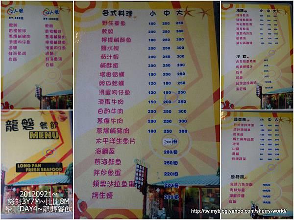 10-1010921龍磐餐飲&小杜包子9