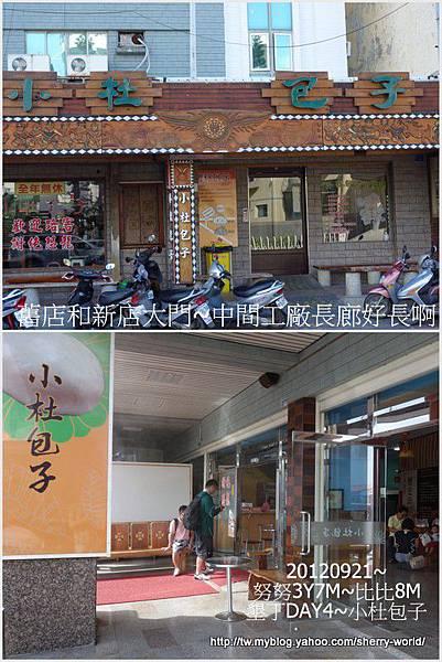 13-1010921龍磐餐飲&小杜包子12