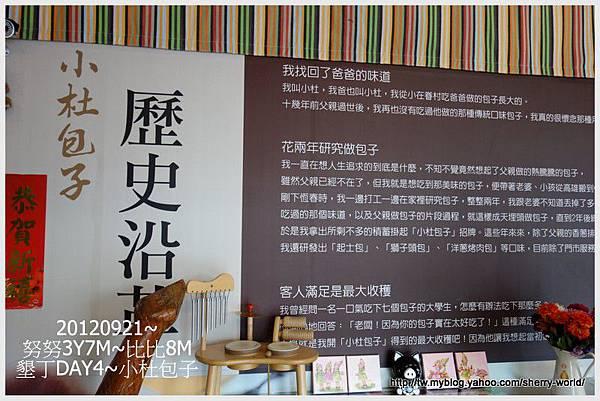 14-1010921龍磐餐飲&小杜包子13