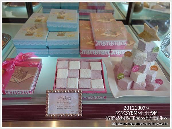 04-1011007格蕾朵甜點4